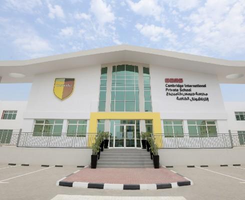 Gems Cambridge International Private School Sharjah